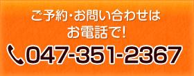 ご予約・お問い合わせはお電話で!